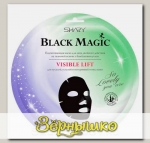 Маска для лица Подтягивающая VISIBLE LIFT Shary Black Magic