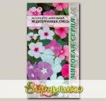 Катарантус ампельный Медитерраниан, Смесь, 5 шт. Мировая серия