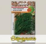 Тмин овощной Аппетитный, 0,5 г