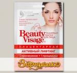 Маска для лица тканевая Beauty Visage Плацентарная Активный лифтинг, 25 мл