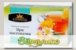 Чайный напиток При мастопатии, 20 ф/п