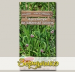 Лук слизун Витаминная поляна, 0,5 г Наши-Настоящие!