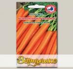 Морковь Великолепный Тутанхамон, 300 гелевых драже