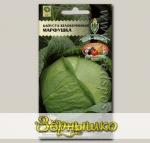 Капуста белокочанная Марфушка, 0,3 г Эксклюзивные сорта