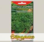 Петрушка кудрявая Славянская, 2 г