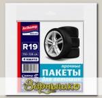 Пакеты PROLANG для автошин R 19 серые, 110 х 130 см, 4 шт.
