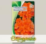 Пеларгония крупноцветковая Венеция Оранж F1, 5 шт. Luxury Line