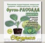 Удобрение для рассады капусты ОРТОН-Рассада-Капуста, 20 г