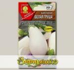 Баклажан Белая груша, 0,2 г