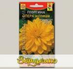 Георгина махровая Опера Желтая, 11 шт.