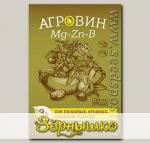 АГРОВИН Mg-Zn-B (для плодовых, ягодных и овощей), 3 г