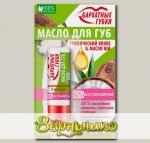 Масло для губ SOS-восстановление Кокос-Масло Ши, 4,5 г