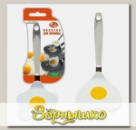 Лопатка для яичницы (дизайн в ассортименте)