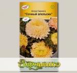 Астра Сиринга Сочный апельсин, 0,1 г Золотая коллекция