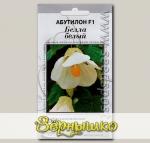 Абутилон Белла Белый F1, 3 шт. Профессиональные семена