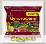 Удобрение МультиФлор подкормочное для овощных культур, 50 г