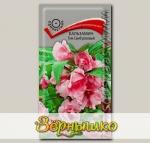 Бальзамин Том Самб Розовый, 0,1 г