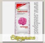 БИО ТЕХНОЛОДЖИ органическое удобрение для Гортензии розовой, 75 мл
