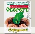 Оберег (природный стимулятор иммунитета растений), 1 мл