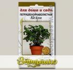 Петрушка курчаволистная Келли, 5 мультидраже (1 драже - 8-10 растений) Для дома и сада