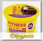Маска для волос Тотальное укрепление и Рост (для всех типов волос) FITNESS MODEL, 250 мл