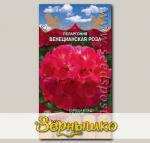 Пеларгония крупноцветковая Венецианская роза, 5 шт.