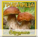 Грибница субстрат микоризный Белый гриб Березовый, 1 л