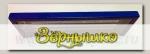 Светодиодный фитосветильник DE-EPS24, 24Вт, 220В, 400-840 нм, полный спектр.