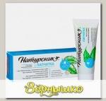 Зубная паста натуральная нативная Отбеливание Лапчатка Натуроник, 75 мл