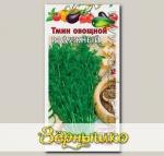 Тмин овощной Радужный, 0,5 г