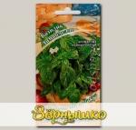 Базилик Лимончелло, 0,2 г Семена от автора