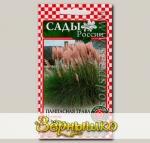 Пампасная трава Плюм Розовая, 0,1 г
