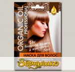 Маска для волос ORGANIC OIL Professional Салонная гладкость, 30 мл