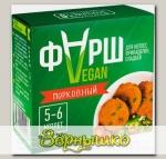 Фарш Морковный VEGAN (злаково-овощная смесь), 100 г