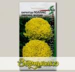 Бархатцы Поллукс Лимонно-желтые, 10 шт. Selekt