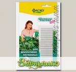 Цветочное счастье® Удобрение-палочки минеральное сухое Для декоративно-лиственных, 20 шт.
