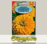 Цинния георгиновидная Золотой соверен, 0,3 г