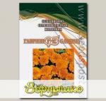 Бархатцы отклоненные Креста Дип Оранж, 250 шт. Профессиональная упаковка
