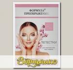 Лепестки для нежной кожи под глазами Подтягивающие Формула Преображения, 4 пары