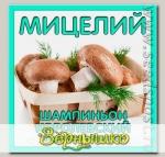 Мицелий зерновой Шампиньон Королевский, 150 мл