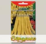 Фасоль кустовая спаржевая Желтая шейка, 5 г