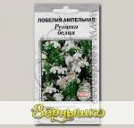 Лобелия ампельная Регата Белая, 10 драже (1 драже 5-7 растений) Профессиональные семена