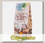 Иван-чай Для теплых встреч (+ корица, имбирь, гвоздика, цедра апельсина), 50 г