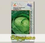 Капуста савойская Сфера F1, 0,3 г Сибирский огород