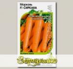 Морковь Сиркана F1, 0,3 г Nunhems