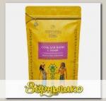 Соль для ванн с пеной с эфирным маслом иланг-иланга Искусство соблазна,  500 г