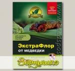 ЭкстраФлор от Медведки, 10 г