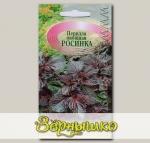 Перилла овощная Росинка, 0,2 г
