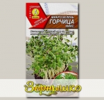 Микрозелень Горчица микс, 5 г