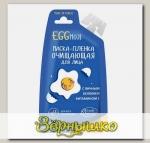 Маска-пленка для лица Очищающая с Яичным белком EGGmoji (на 6-8 применений)